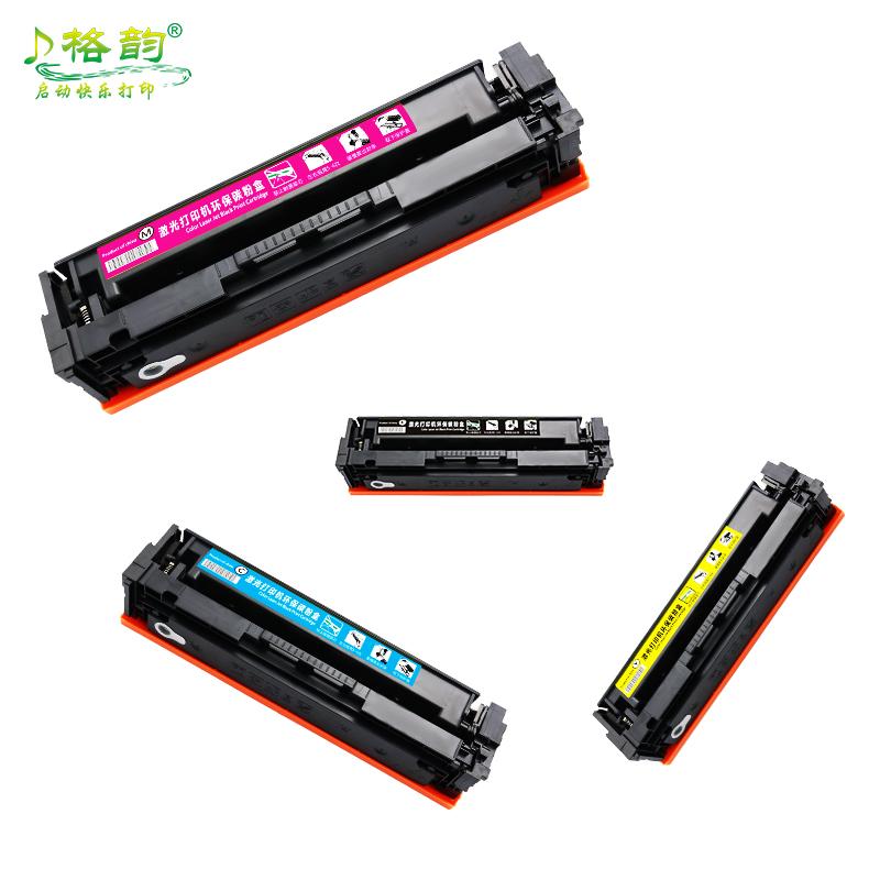 格韵 适用惠普M154a硒鼓 M181-181fw M180-180N CF510A 204A 墨盒 易加粉 LaserJet Pro MFP 彩色激光打印机