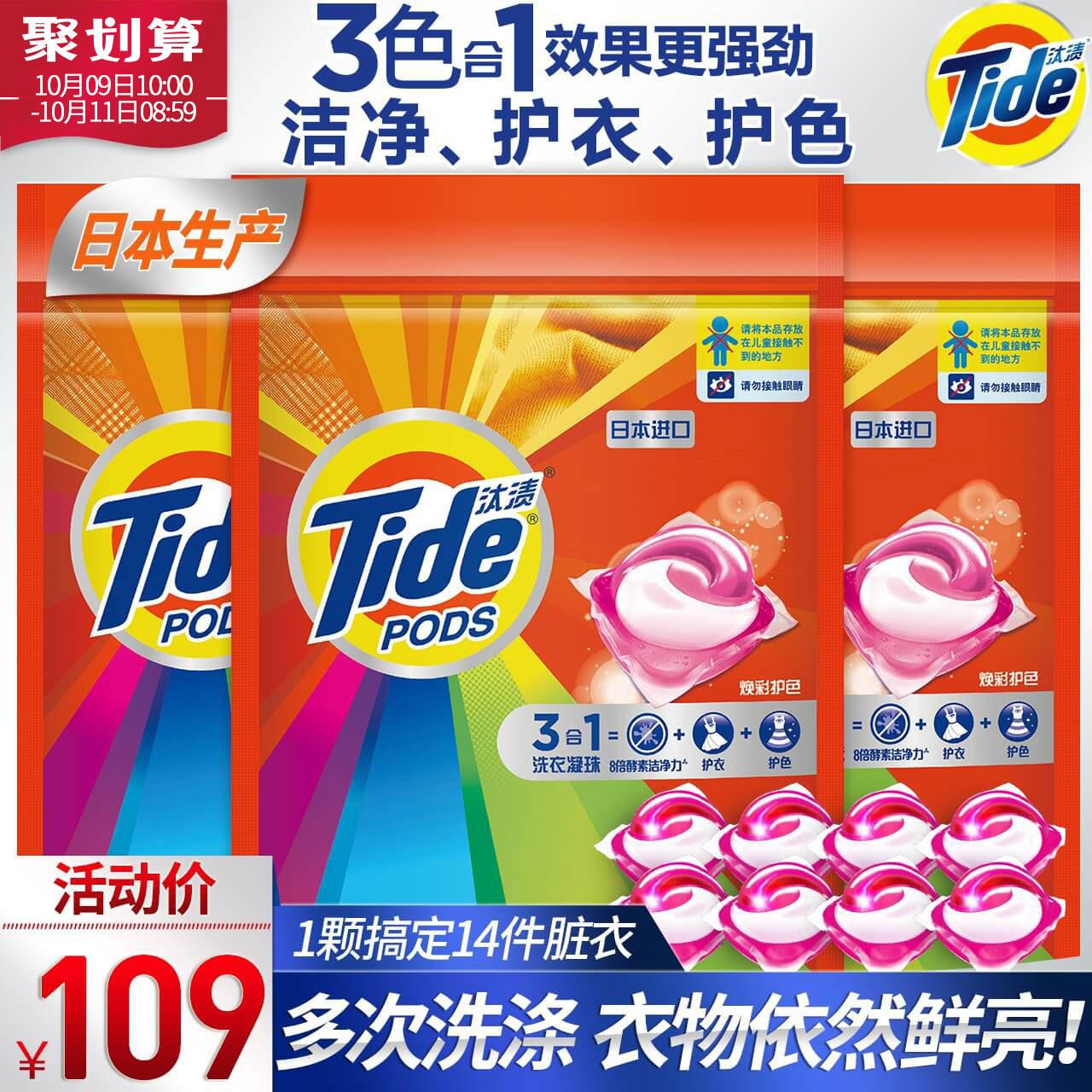 汰渍三色洗衣球18颗x3进口洗衣凝珠8倍洁净焕彩护色浓缩洗衣液珠