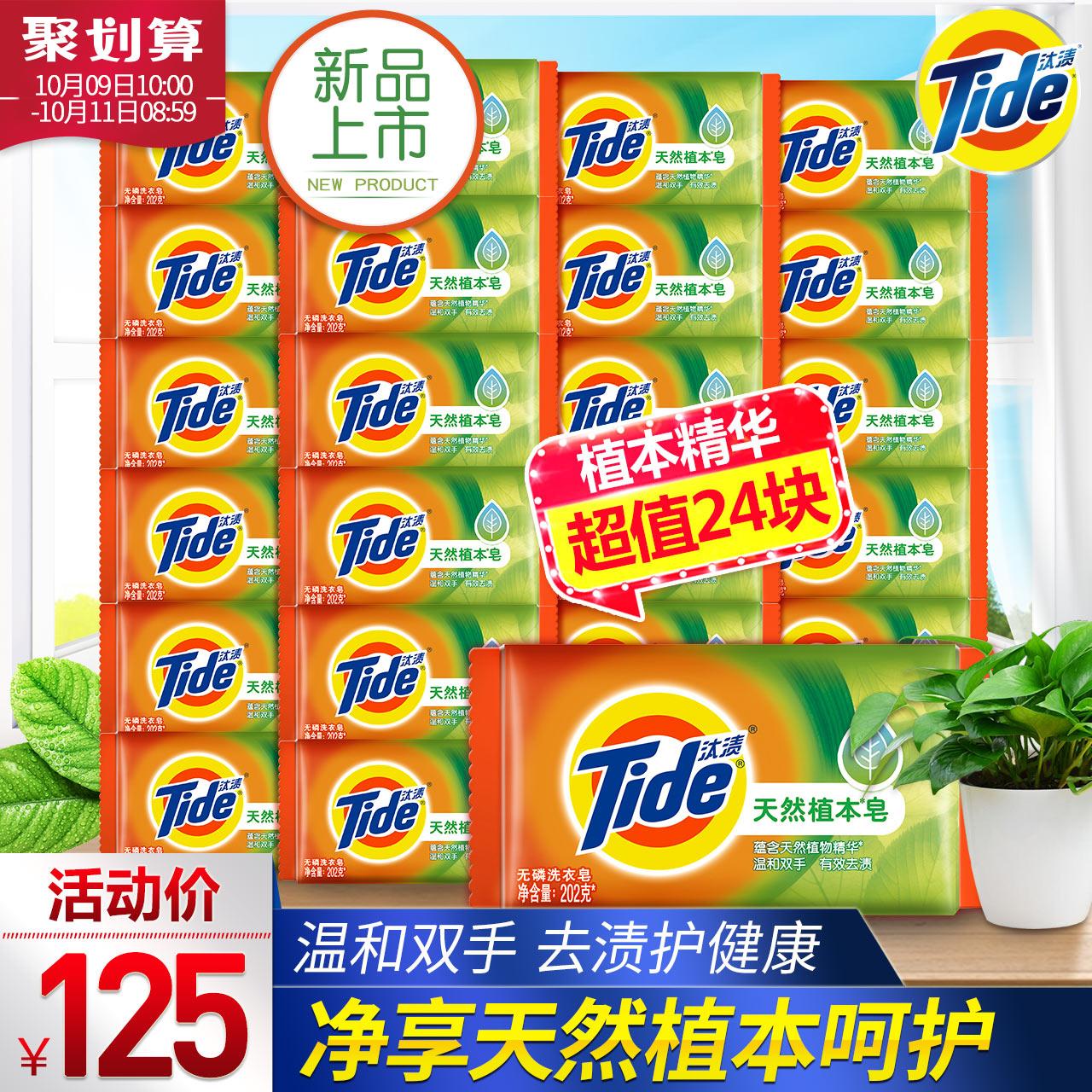 汰渍天然温和滋润去渍草本洗衣皂202g*24块超值量多正品