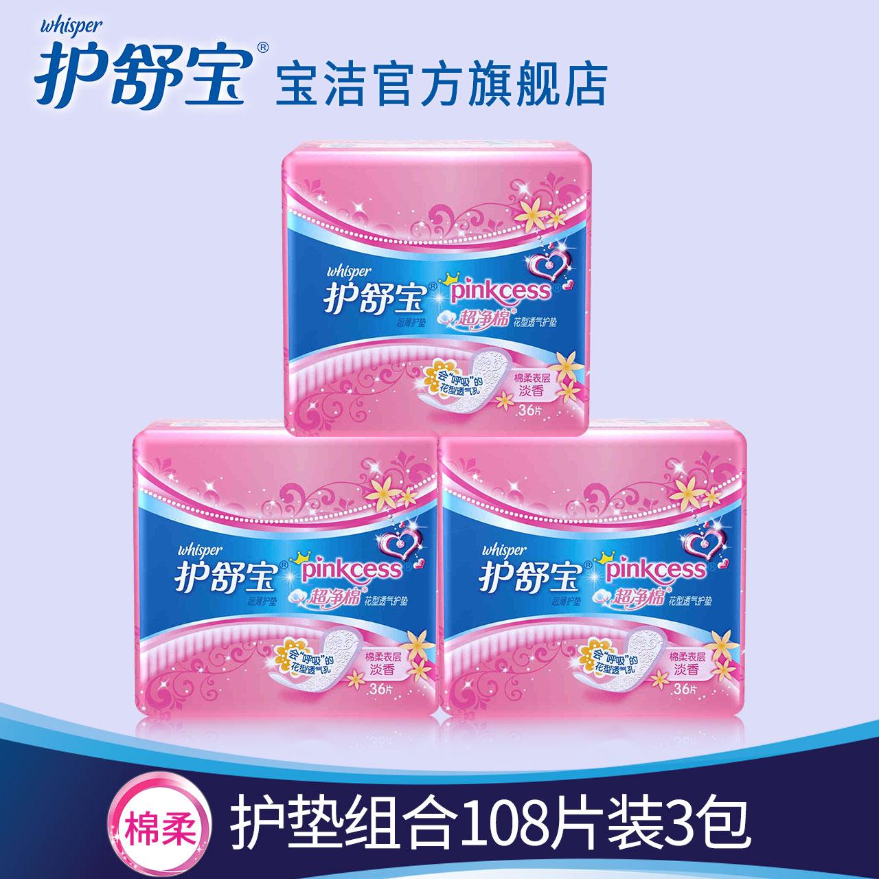 护舒宝pinkcess超净棉花型透气装卫生护垫无香108片组合