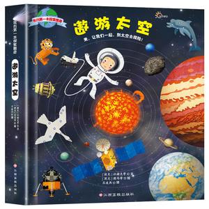 《遨游太空》儿童揭秘太空翻翻书3D立体书