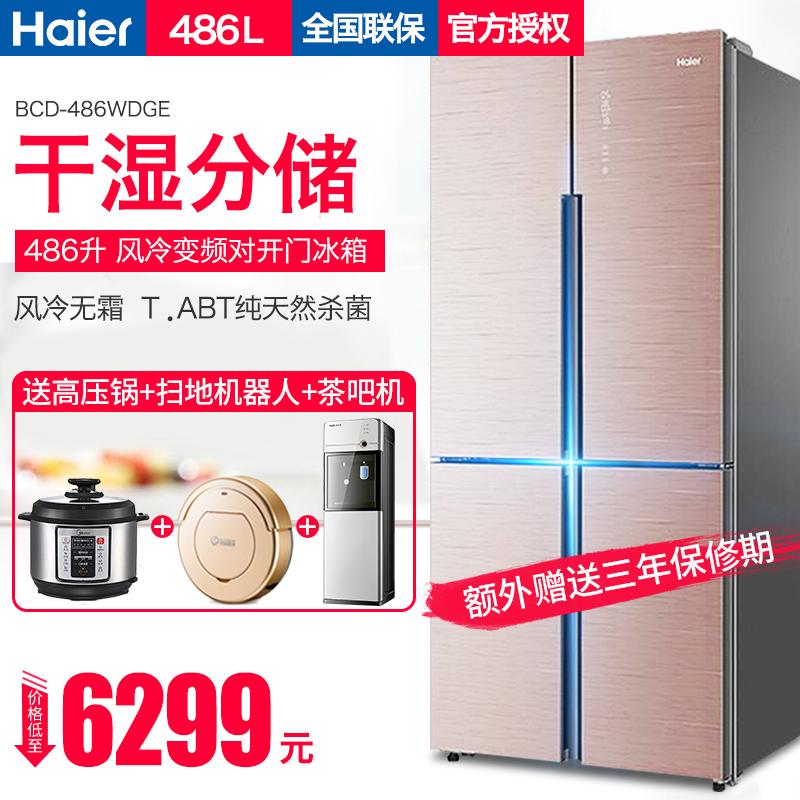 Haier-海尔 BCD-486WDGE 四4多门干湿分储风冷无霜变频冰箱家用