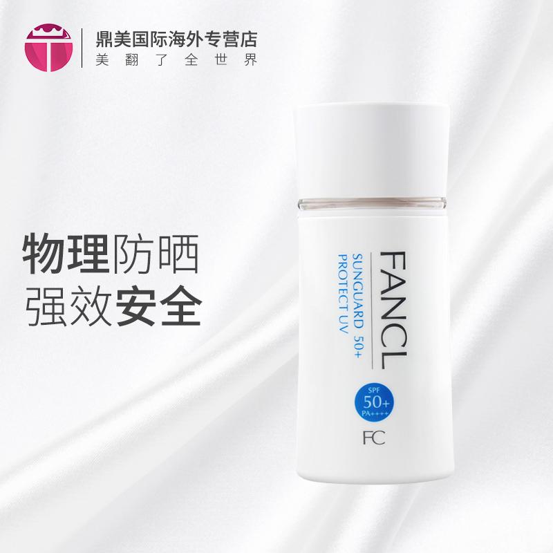 进口保税日本 Fancl-芳珂隔离防晒霜 SPF50+ 60ml 3044