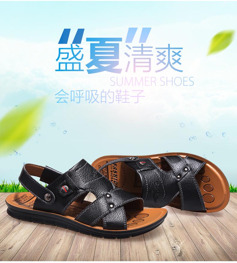 2017夏季新款男士凉鞋真皮沙滩鞋男透气休闲牛皮凉拖鞋防滑男鞋