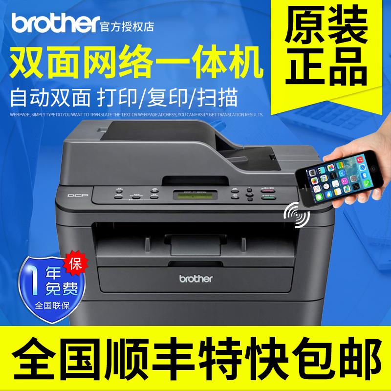 兄弟DCP-7180DN黑白激光多功能自动双面打印机复印件一体机扫描网络办公家用商用高速三合一A4易加粉无线WIFI