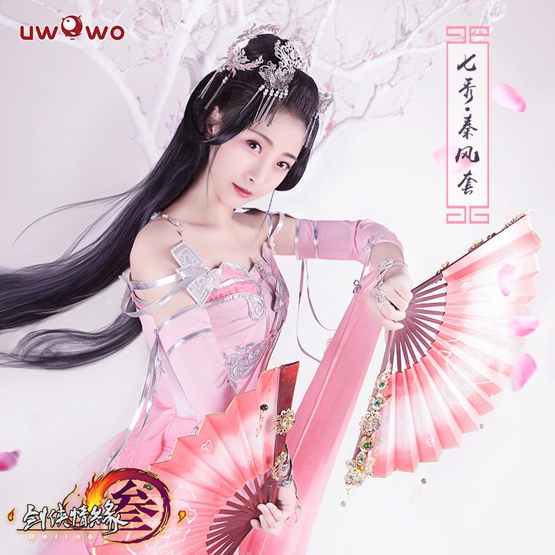现货剑侠情缘3剑三剑网三七秀秦风成女cosplay秀姐秀娘