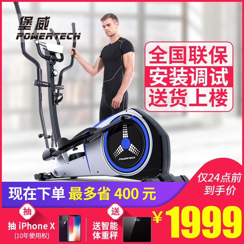 堡威椭圆机家用健身磁控商用静音室内迷你踏步椭圆仪太空漫步机