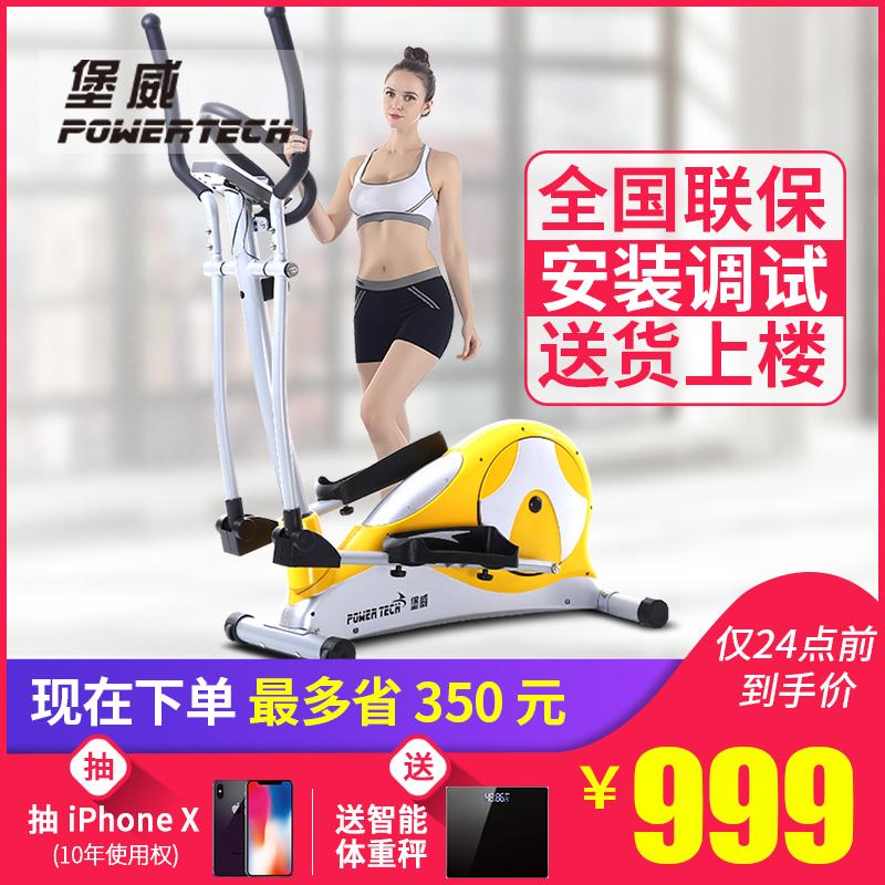 堡威椭圆机家用健身房室内磁控静音踏步椭圆仪商用迷你太空漫步机