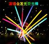 Copious party evening activities Annual disposable colorful light-emitting silver stick luminous stick 100