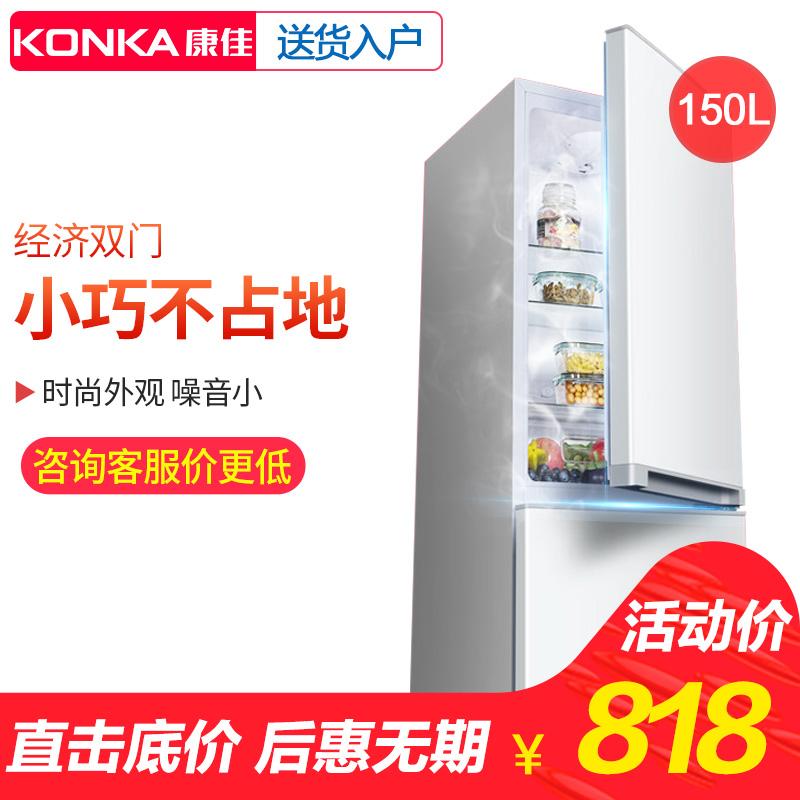 冰箱双门家用小型双开门电冰箱节能两门Konka-康佳 BCD-150GB2SU