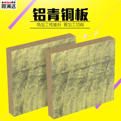 铝青铜板ZCuAl03Sn09改良型铝青铜板材料4 6 8 10 12 15 20 25mm