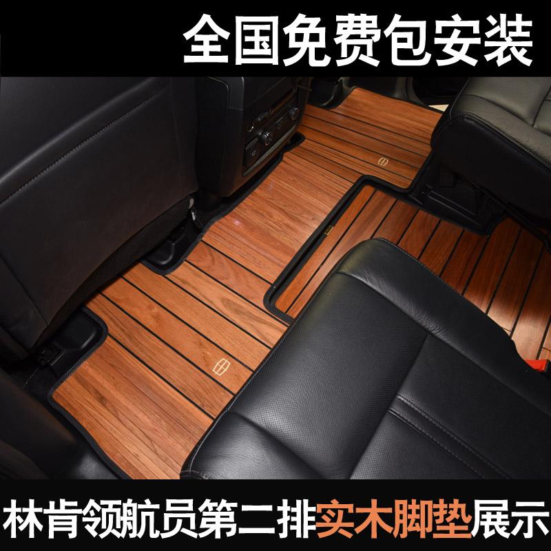 新款林肯领航员专用木地板脚垫进口2018林肯领航员加长版脚垫改装
