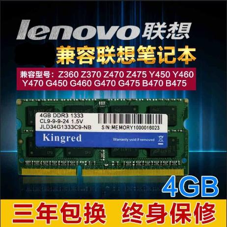 联想 G450 G460 G465 G470 Z360 Z370 Z470 4G 1333 笔记本内存条
