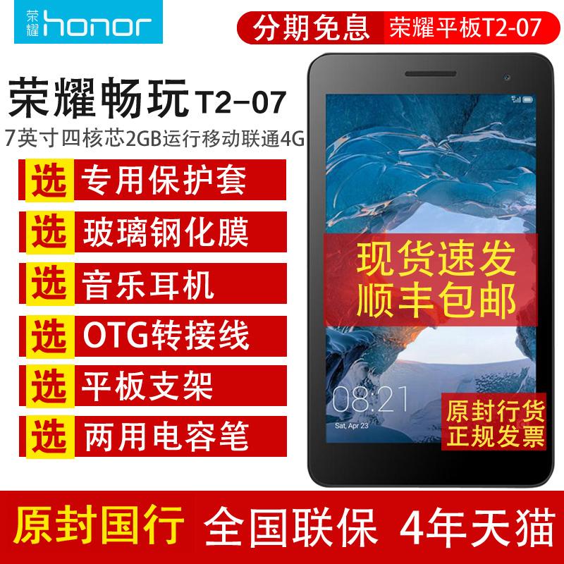 荣耀 T1-701U 荣耀畅玩平板T2-7可通话 7英寸LTE 双4G平板电脑BGO-DL09