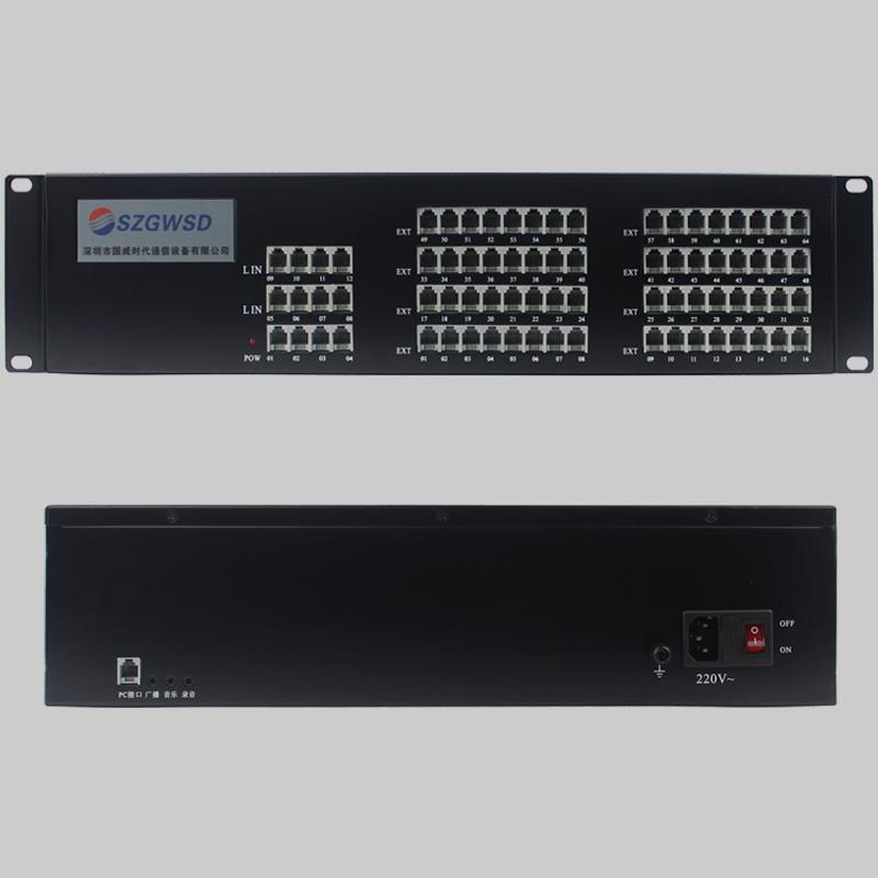 国威WS848(9C) 4拖56集团程控电话交换机4进56出 4外线56分机
