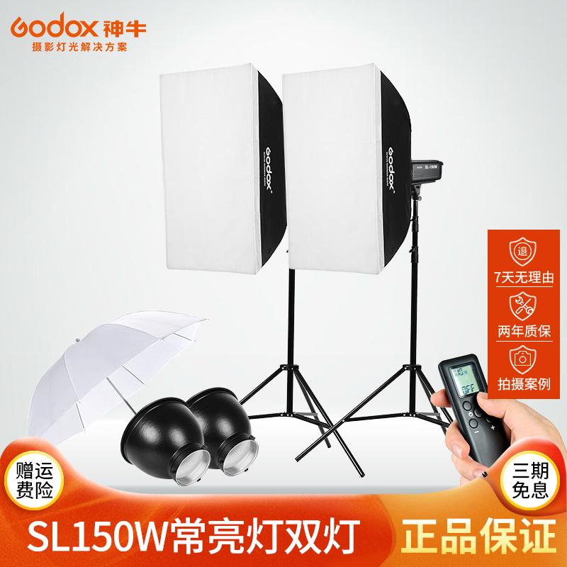 神牛摄影灯 SL150W常亮灯套装LED太阳灯补光灯儿童影室摄影器材