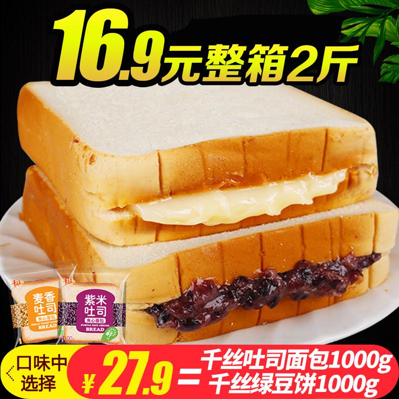 千丝紫米吐司面包整箱奶酪黑米夹心全麦切片手撕早餐蛋糕网红零食