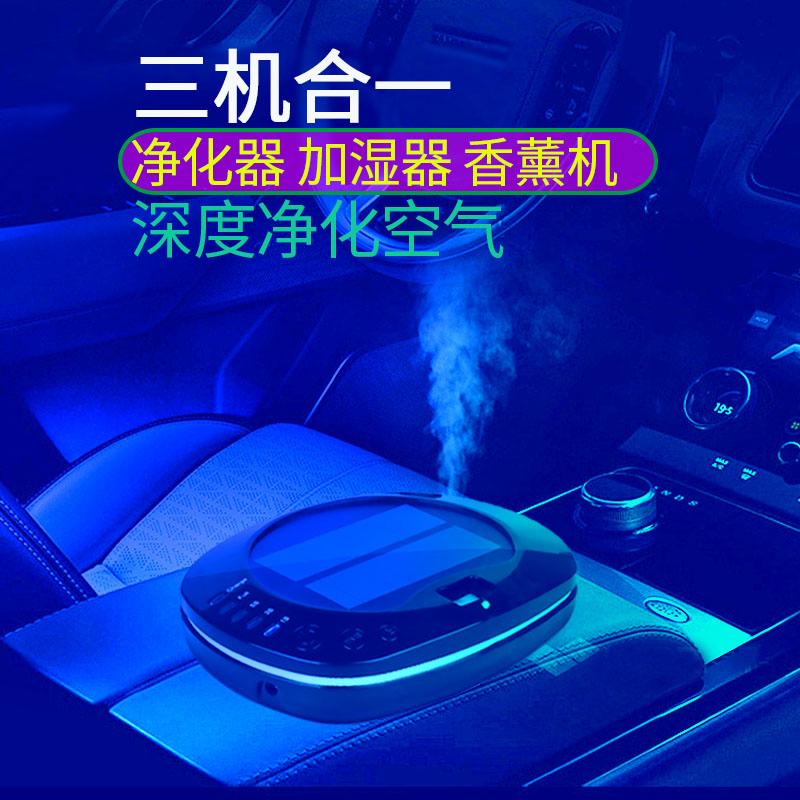 太阳能车载空气净化器负离子汽车香薰车用加湿器车内消除异味甲醛