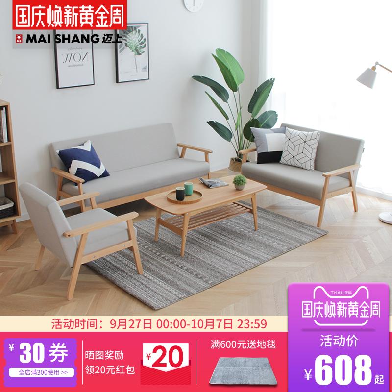 北欧沙发小户型 三人单人双人组合实木布艺懒人椅客厅卧室小沙发
