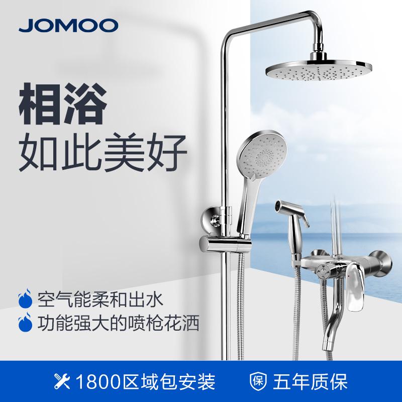 九牧JOMOO花洒套装淋浴器 浴室喷枪花洒卫生间增压沐浴器36341