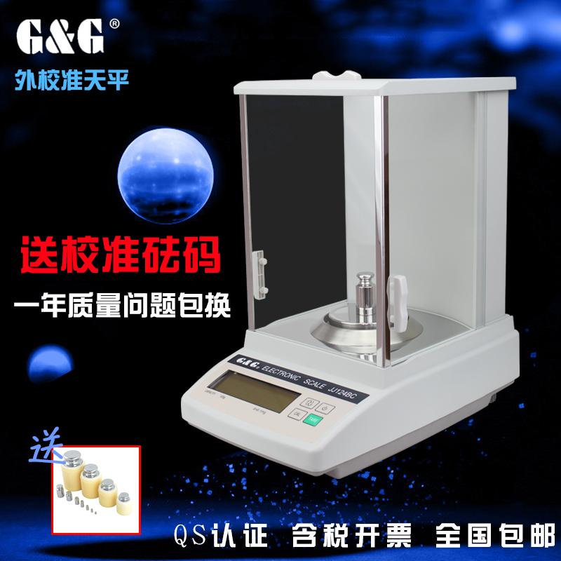 双杰分析天平0.1mg万分之一电子天平实验室精密电子称0.0001包邮