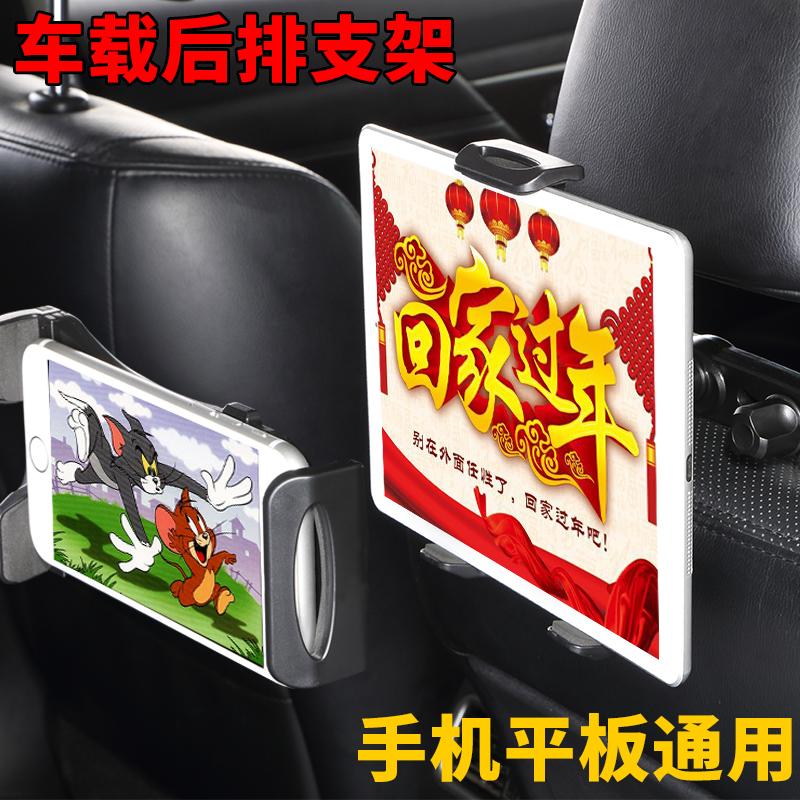 车载ipad架后座mini手机平板电脑夹汽车用品懒人放苹果头枕支架挂车载平板支架后排后座架子车内挂通用