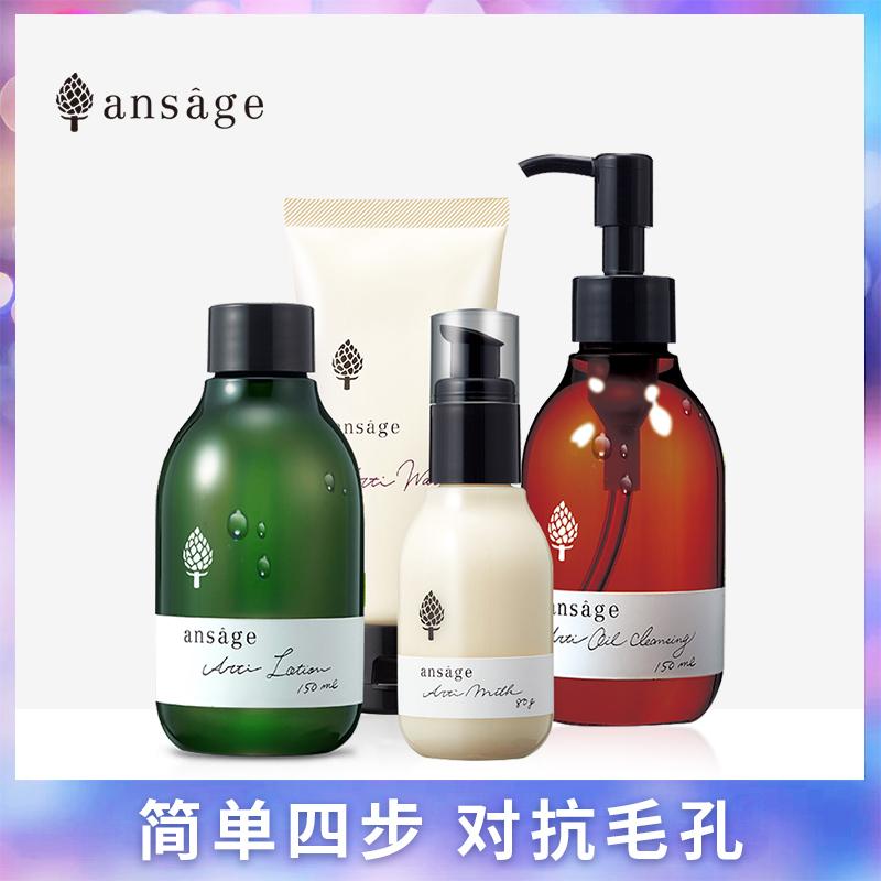 日本ansage护肤四件套装 面部补水保湿收缩毛孔 山田制药