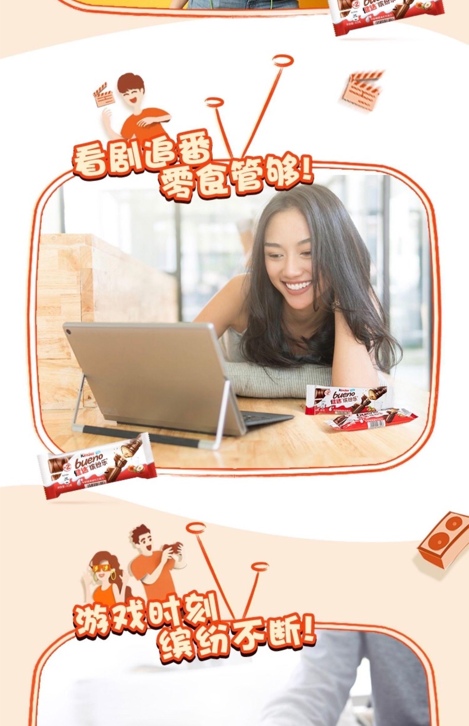 【健达】缤纷乐牛奶榛果威化巧克力2条*9包