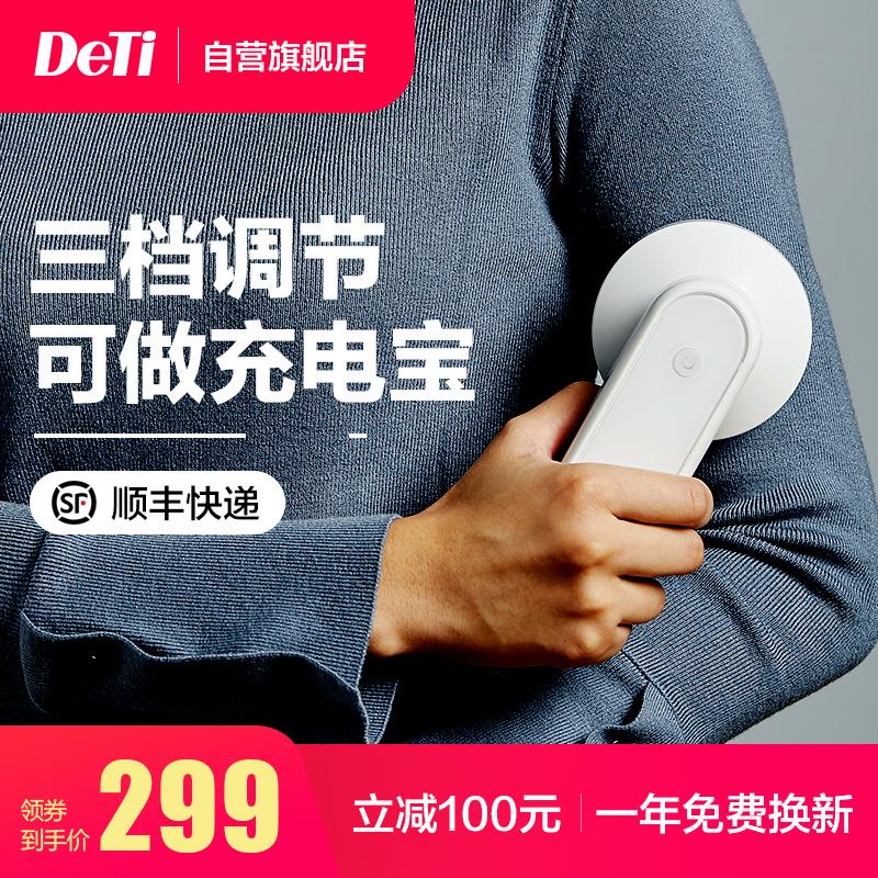 DeTi得体毛球修剪器去球器家用充电式刮吸除剃打毛球衣服除球神器