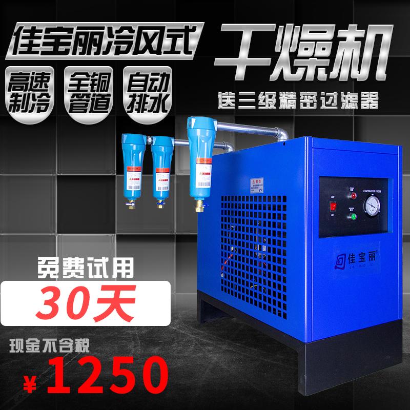 佳宝丽冷干机冷冻式干燥机压缩空气干燥机空压机过滤器冷干机