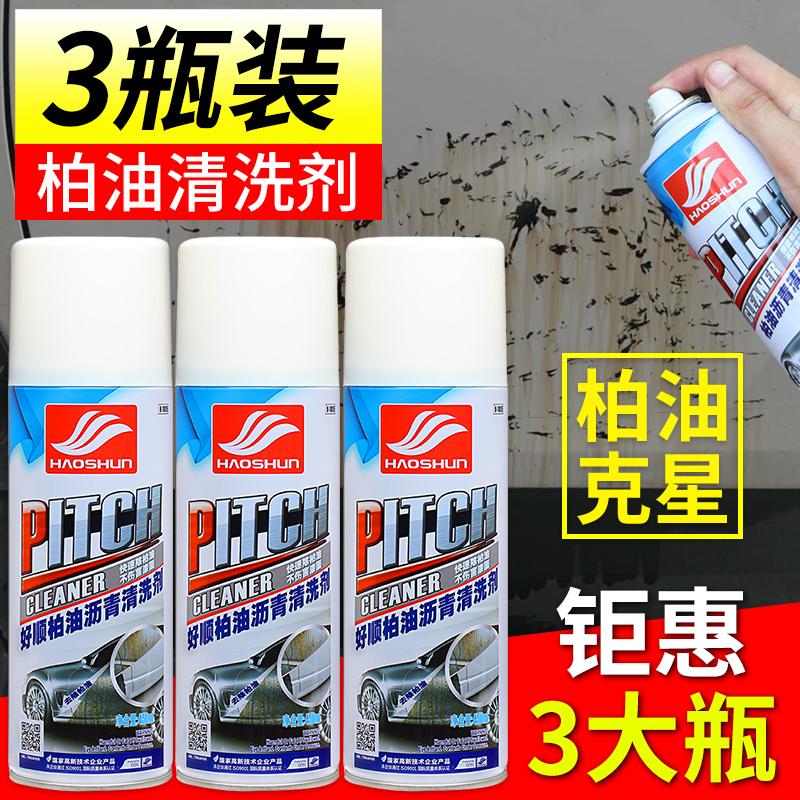 柏油清洗剂白色汽车泊油沥青清洁去胶玻璃除胶神器洗车液白车专用