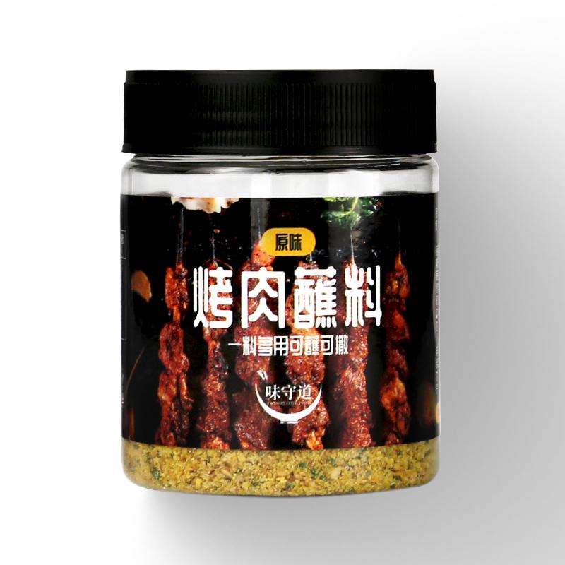 韩式烤肉蘸料韩国烤肉料东北烧烤粉蘸料干料调料套装撒料全套家用