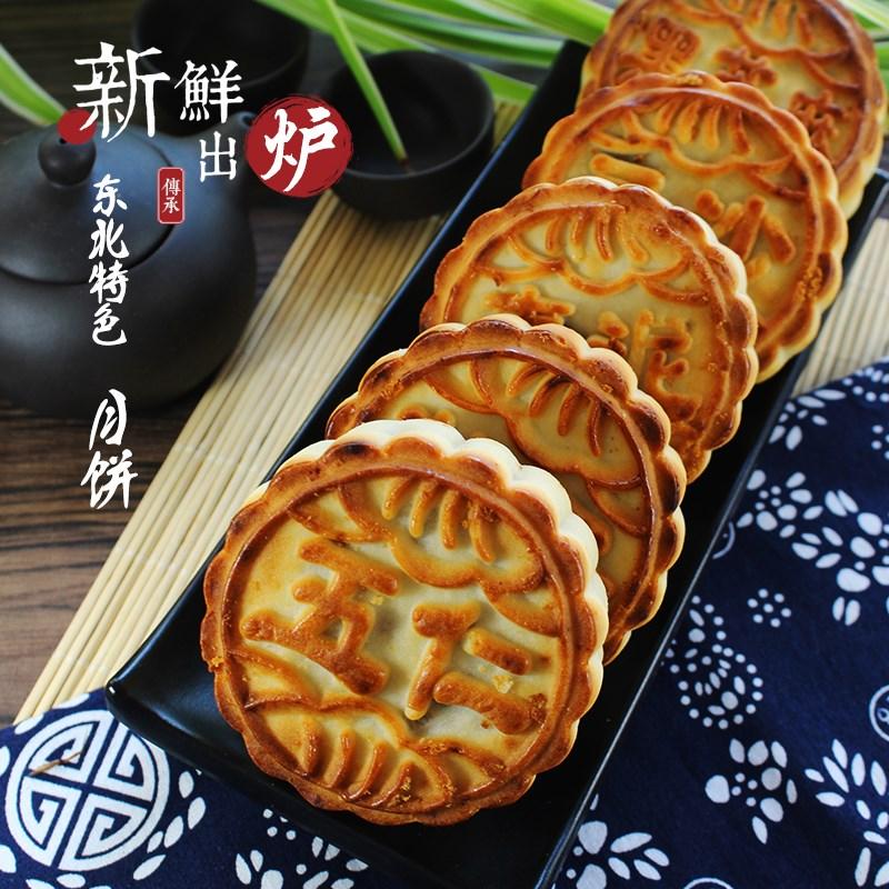 东北老式五仁青红丝月饼传统豆沙枣泥黑芝麻苏子独立包装5个包邮
