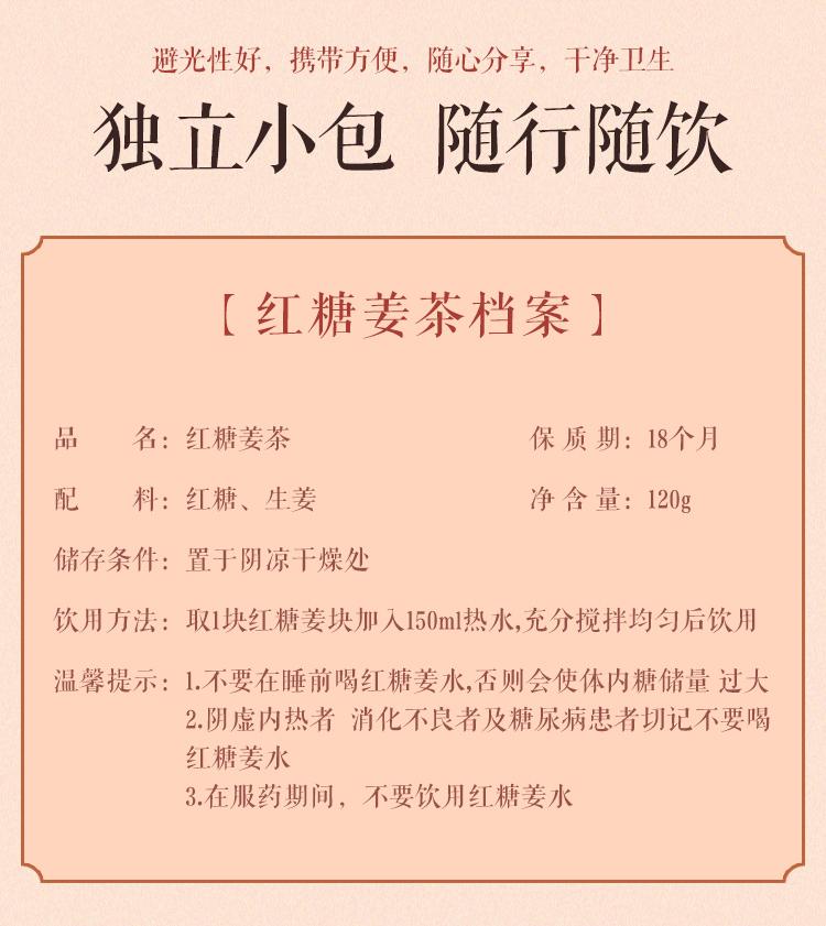 【碧生源】暖心块红糖姜茶罐装