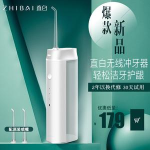 直白冲牙器便携式家用水牙线洗牙神器口腔清洁去牙结石电动洁牙器