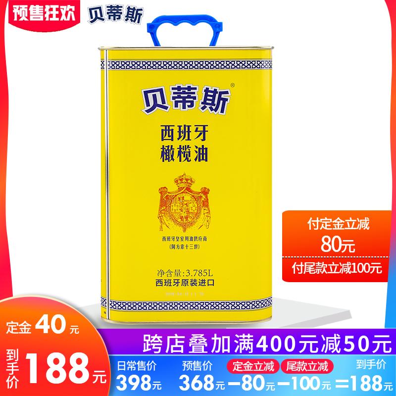 双11预售,贝蒂斯 西班牙原装进口家庭装橄榄油 3.785L