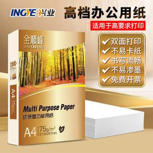金顺峰a4打印纸复印纸a4纸75g整箱a4草稿纸高档办公打印纸加厚多功能打印纸