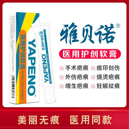 [雅贝诺旗舰店保健理疗]雅贝诺YAPENO医用护创软膏祛疤膏月销量5092件仅售128元