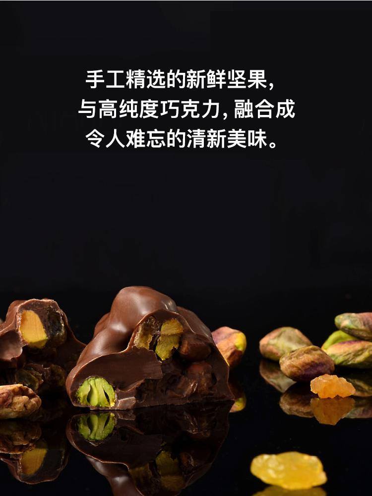 手工精选的新鲜坚果,与高纯度巧克力,融合成令人难忘的清新美味。-推好价 | 品质生活 精选好价