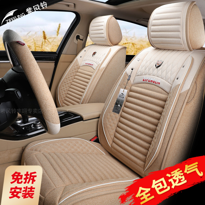 紫风铃四季亚麻汽车坐垫长安CS75 35欧尚X7朗逸plus轩逸全包座套