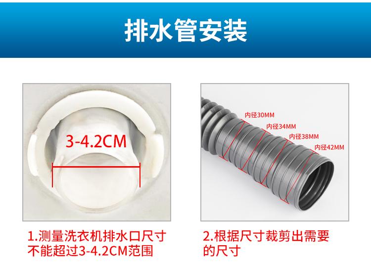 排水管安装内径30MM内径34MM3-4.2CM内径38MM内径42MM1测量洗衣机排水口尺寸2根据尺寸裁剪出需要不能超过3-4.2CM范围的尺寸-推好价   品质生活 精选好价