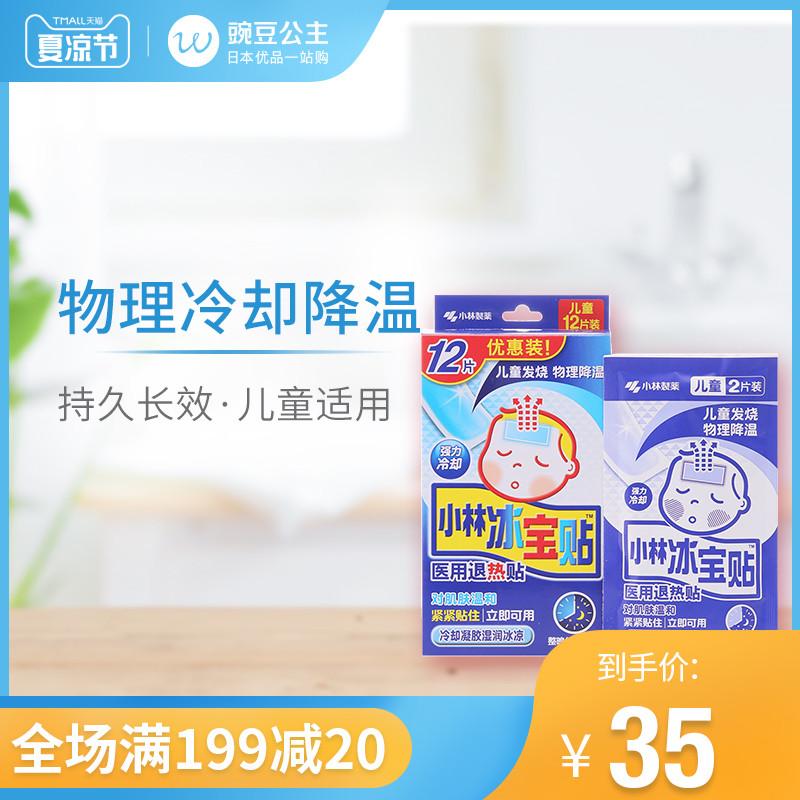 豌豆公主小林制药日本儿童退热贴退烧散热物理降温小儿冰凉贴