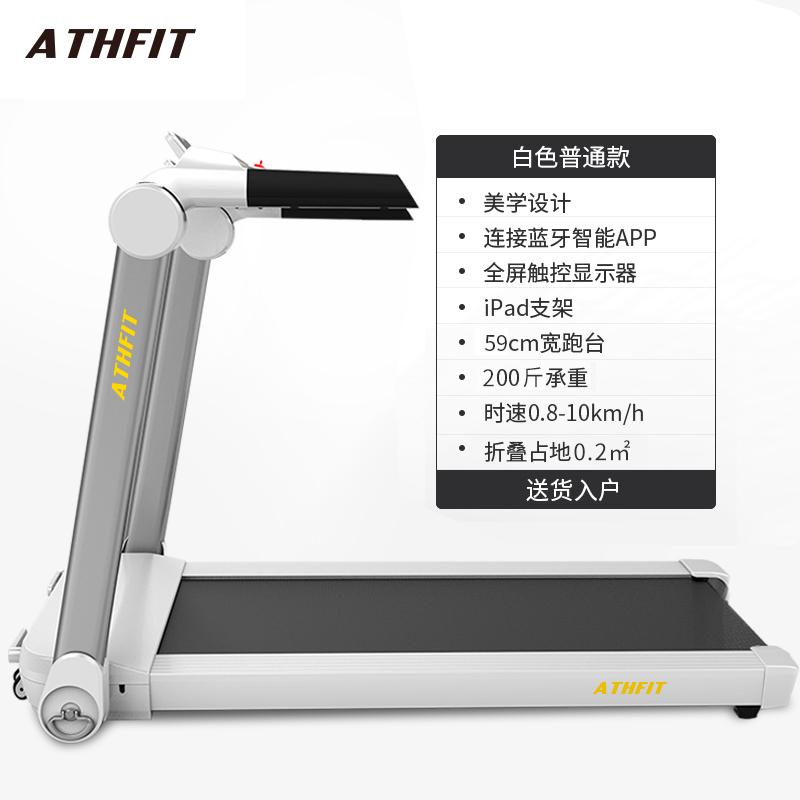 健身房款,Athfit 家用款小型折叠减震跑步机