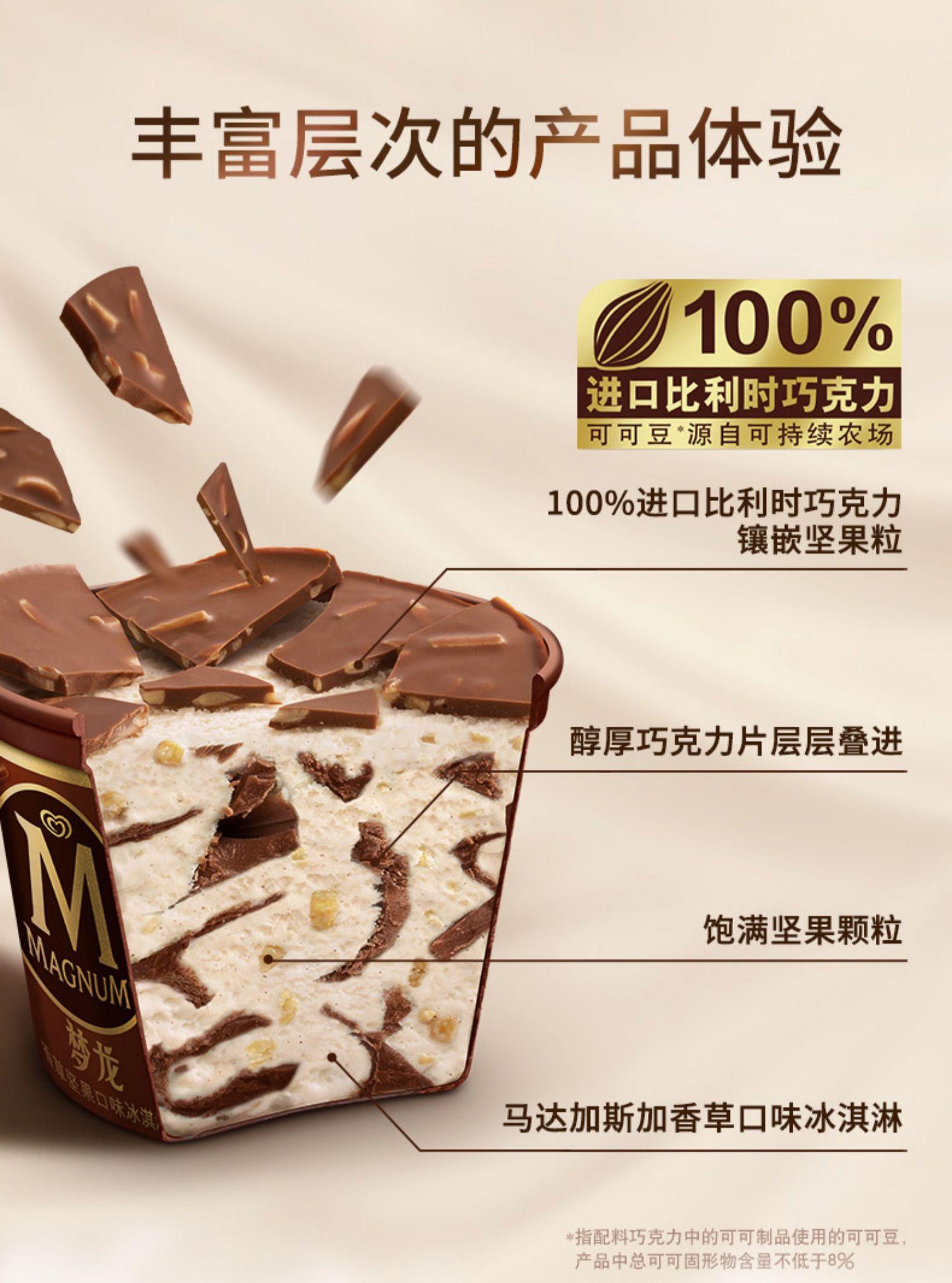【梦龙9杯12杯装】桶装冰淇淋
