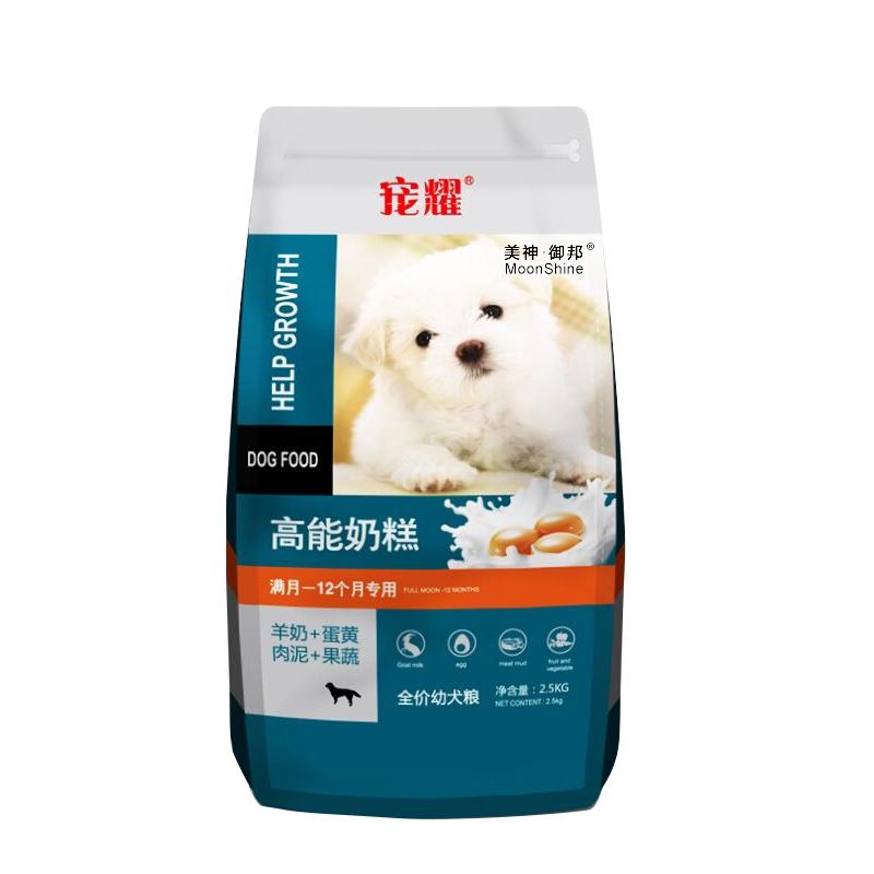 宠耀通用型狗粮幼犬奶糕2.5kg