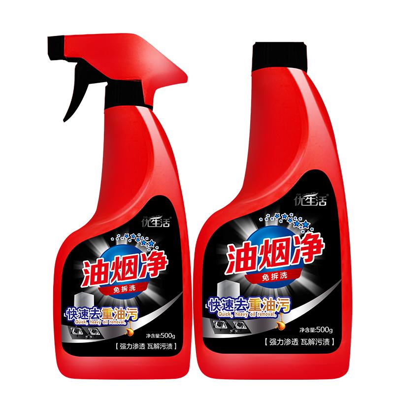 优生活油烟净2瓶 抽油烟机清洗剂厨房强力去油污免拆油污净清洗剂