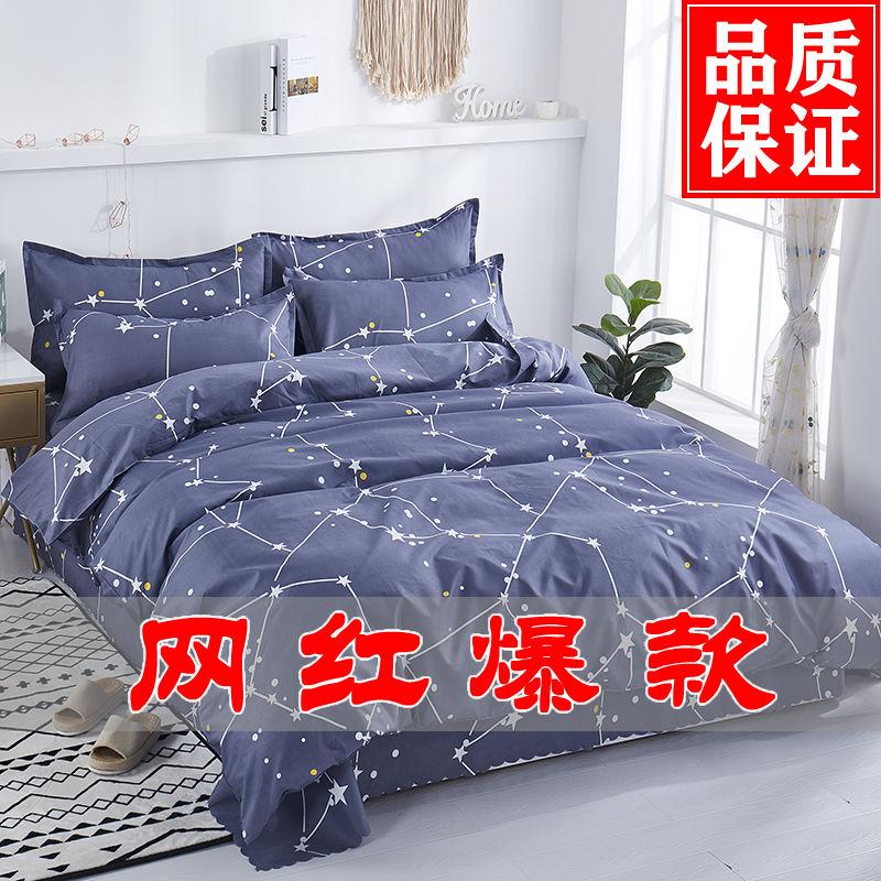 【品质保证】被套枕套被套单件床上用品亲肤被套被罩单人双人被套