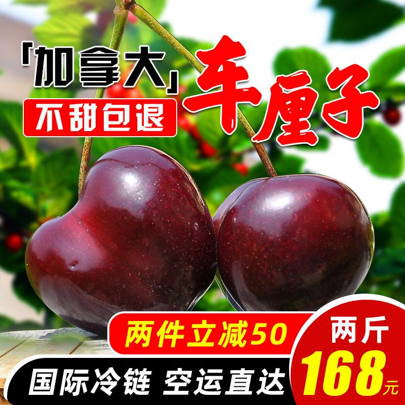 加拿大进口车厘子新鲜水果包邮非智利美国车厘子/樱桃2斤9R超大果