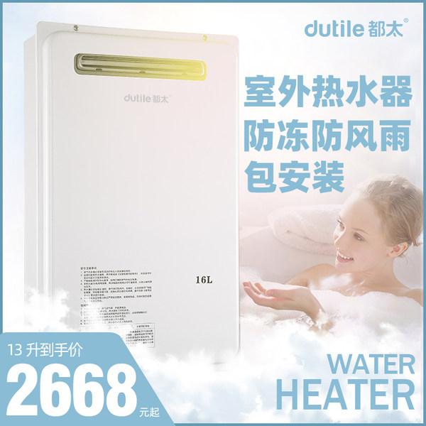 都太燃气热水器怎么样呢?测评值得买吗