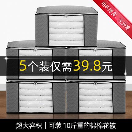 5个衣服棉被子收纳整理袋子衣物防潮搬家神器超大打包行李的袋子
